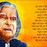 Abdul Klaam poem by mintu brar(1).resized