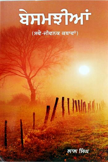 Book Lal Singh.resized